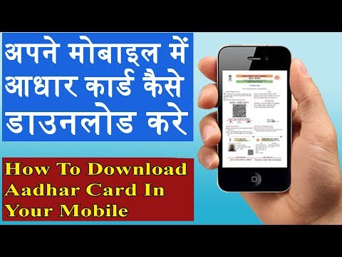 How To Download Aadhar Card In Your Mobile