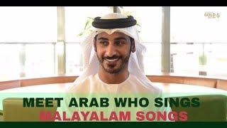 MALAYALAM SONG | Meet Arab Who Sings Malayalam Songs - അറബ് യുവാവ് മലയാളം പാടുമ്പോൾ ...!!