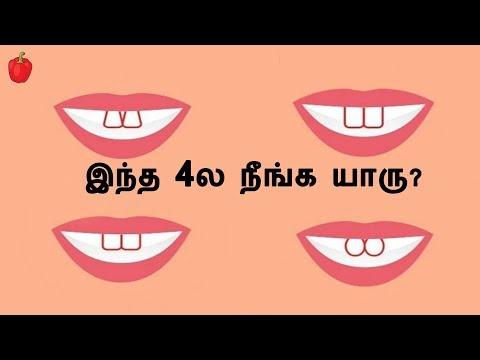 உங்க பல்லு வச்சு நீங்க யாருன்னு தெரிஞ்சிக இத பாருங்க | teeth Shape Reveals About our Personality