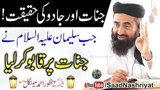 Jinnat and Jaddu ki Haqeeqat | Molana Doctor Manzoor Mengal | Reality | جنات اور جادو کی حقیقت