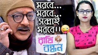 🔥Cash Babur Uddeshyo Ki?🔥 | Rakhi Bandhan | Star Jalsha | Chirkut Infinity