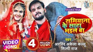 #VIDEO   Arvind Akela Kallu   Samiyana Ke Saata Bhail Ba   Chandani  Shilpi Raj   Bhojpuri Song 2021