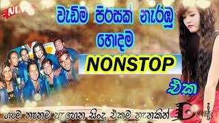 2019 sinhala nonstop mp3 download | Sinhala 2019 New Dj