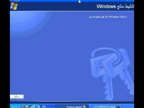 activate windows xp sp3 crack.avi