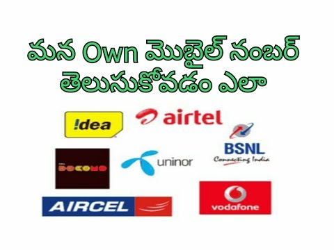 How check your own mobile number in telugu