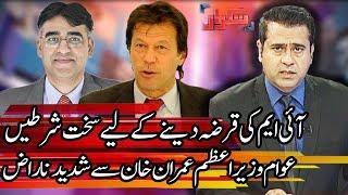 Takrar with Imran Khan   23 October 2018   Express News