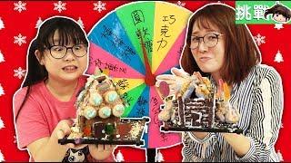 【挑戰遊戲】幸運轉輪聖誕節薑餅屋製作[NyoNyoTV妞妞TV玩具]
