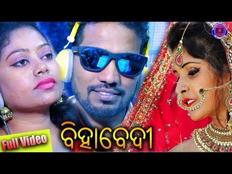 Xxx Mp4 Biha Bedi Prakash Jal Amp Sangita New Sambalpuri Video 2018 3gp Sex