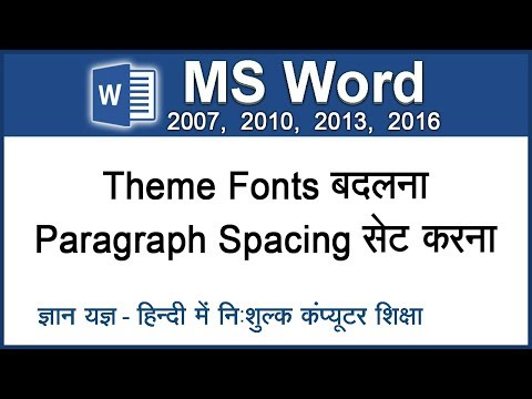 Changing Theme fonts & setting paragraph spacing in MS Word (Hindi) - Lesson 41