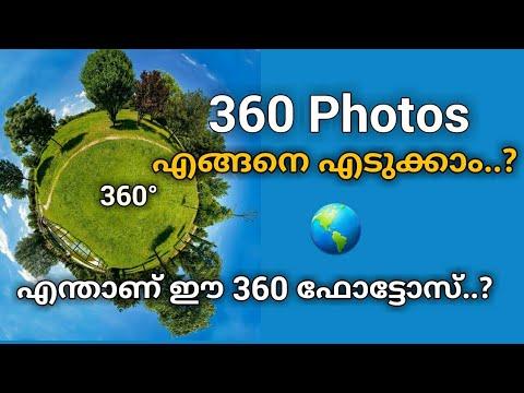 How to Capture 360 Photos in Mobile phone Malayalam   Facebook 360 Photos   Ashiq Ummathoor