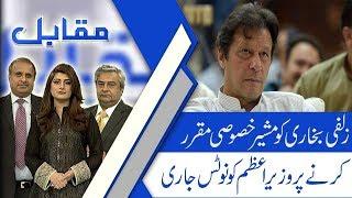 Muqabil   Supreme Court issues notice to PM Imran in Zulfi Bukhari dual nationality case  12Nov18