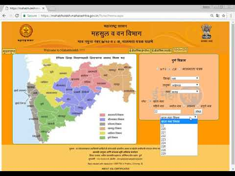 How to view 8A of Pune, Satara, Solapur, Kolhapur using property number or name of property holder