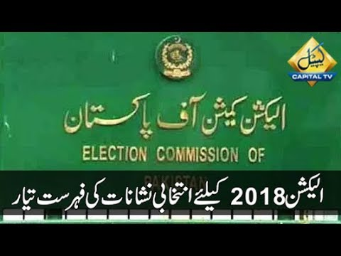 CapitalTV; ECP finalizes list of electoral symbols for upcoming elections 2018