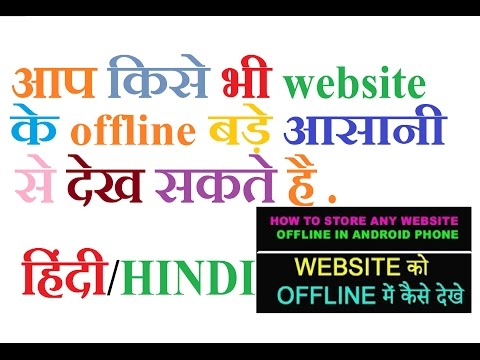 How to Store any Website Offline in Android Phone हिंदी/HINDI