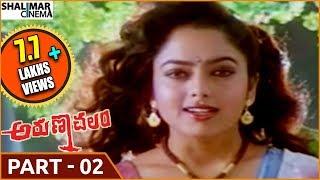 Arunachalam Telugu  Movie Part  02/12 || Rajnikanth, Soundharya
