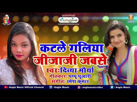 Xxx Mp4 Divya Maurya का सबसे हिट नया सॉन्ग 2019 कटले गलिया जीजाजी जबसे Katle Galiya Jijaji Jabse 3gp Sex