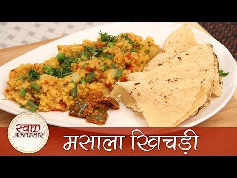 Masala Khichdi - मसाला खिचड़ी - Instant & Easy To Make Masala Khichdi