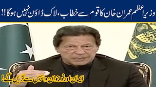 PM Imran Khan Addresses To The Nation   Lockdown Pakistan