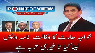 Khawaja Haris withdraws from representing Nawaz in NAB references | Point of View | 24 News HD