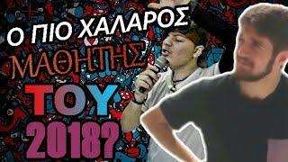 Ο ΠΙΟ ΧΑΛΑΡΟΣ ΜΑΘΗΤΗΣ ΤΟΥ 2018???|JR Ramonas