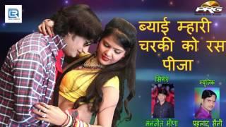New Rajasthani Song - बयाई म्हारी चरकी को रस पीजा || Manjeet Mina॥ DJ MIX || Full Audio || PRG MUSIC