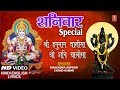 Download शनिवार Special भजन I हनुमान चालीसा I Hanuman Chalisa I शनि चालीसा I Shani Chalisa I with Lyrics MP3,3GP,MP4