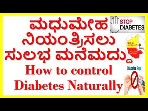 How to control Diabetes Naturally... Video-1..Kannada Sanjeevani
