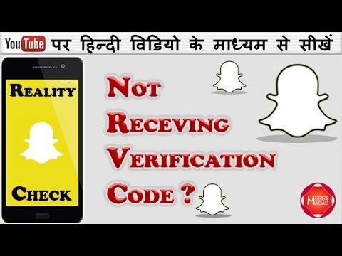 Hindi- Snapchat problem | Not receiving Verification Code | Reality Check
