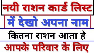 राशन कार्ड New लिस्ट| Ration card list me apna Naam Kaise Dekhe