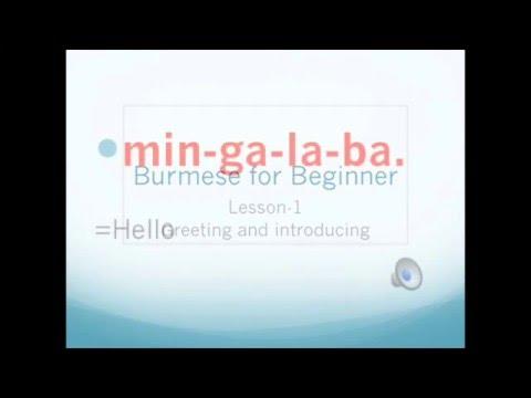 Learn Basic Burmese -1