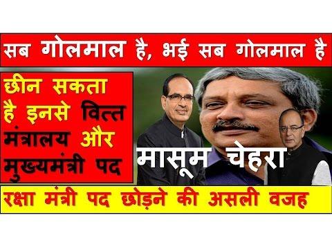 Manohar Parrikar    रक्षा मंत्रालय से इस्तीफा देने की असली वजह    और मासूम चेहरे के पीछे का असली सच