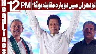 Good News For PTI About NA-154 Election - Headlines 12 PM - 22 February 2018 - Express News