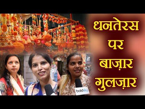 Xxx Mp4 Dhanteras Shopping In Markets देखें बाज़ार में धनतेरस की धूम वनइंडिया हिंदी 3gp Sex