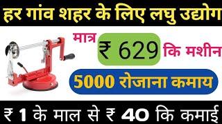 Star coffee mug printing business and Earn up to 8000 per