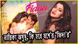 fida hindi movie songs download mp4