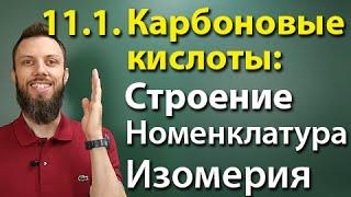Download 11.1. Карбоновые кислоты: Строение, номенклатура, изомерия. ЕГЭ по химии Video