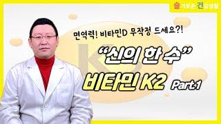 면역력! 비타민D 무작정 드세요? 신의 한 수 비타민K2를 알려드립니다 (Part. 1/3)