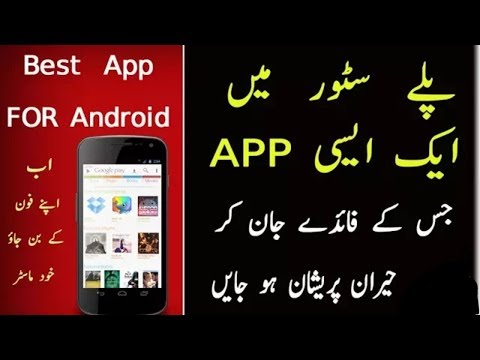 Amazing APP For Android 2017