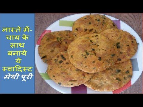 Gujarati Nasta Recipe Methi Puri, Methi Puri Recipe in Hindi, Methi Puri, Puri ki Recipe, Snack