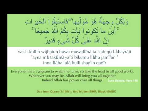 Dua to find hidden Black-MAGiC, Sihr