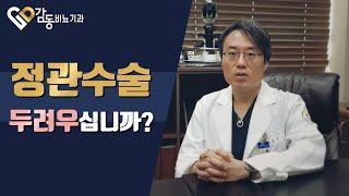 [수원 비뇨기과] 정관 수술 받기가 무서우면서?