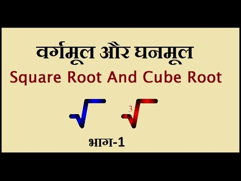 Square root and cube root | वर्गमूल और घनमूल in hindi Part-1