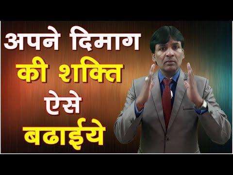 How To Improve Memory Power In Hindi BY - Satya Narayan