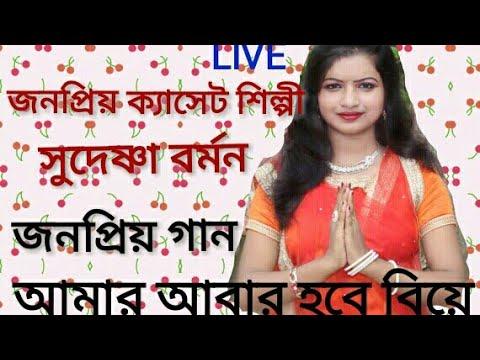 Xxx Mp4 জনপ্রিয় শিল্পী সুদেষ্ণা বর্মন এর কন্ঠে একটি সুপার হিট বাংলা গান একবার অবশ্যই দেখুন Please Subscribe 3gp Sex