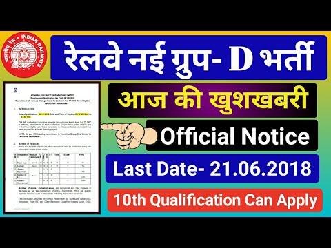 Railway New GROUP- D Recruitment Trackman, Pointsman, Khalasi. KRCL Recruitment 2018. 10th can Apply