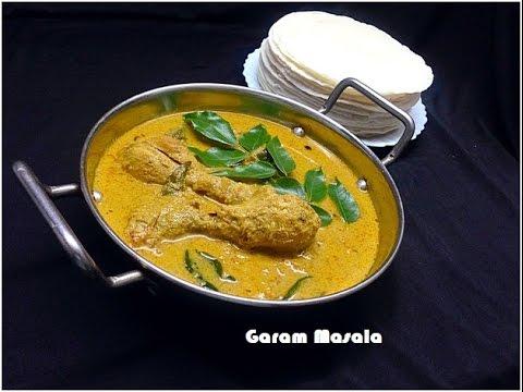 Malabar Chicken Curry for Pathiri മലബാർ കോഴി കറി