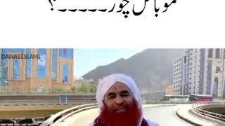 namz e janaza may mobile chor bayan haji iluas attar