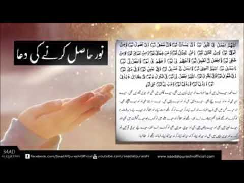 Dua e noor..#to get noor on face