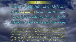 Al Baqarah 002 [255] HD Quran tilawat Recitation Learning word  By word Surah 1 - Chapter 1