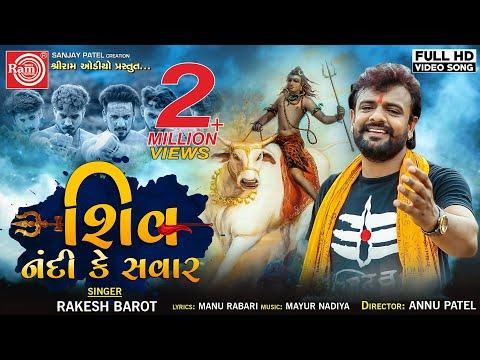 Xxx Mp4 Shiv Nandi Ke Sawar Rakesh Barot New Gujarati Video Song 2019 Ram Audio 3gp Sex